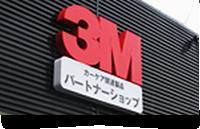 3Mパートナーショップ
